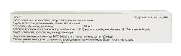 Солкосерил 2.07 мг/г 20 г мазь