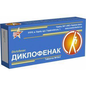 Диклофенак натрия 50 мг №10 таблетки