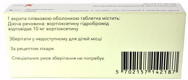 Бринтелликс 10 мг N28 таблетки