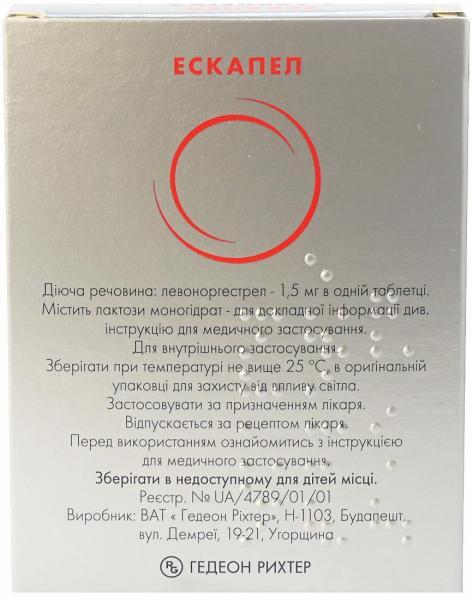 Эскапел 1.5 мг №1 таблетки