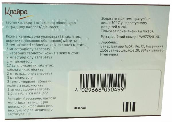 Клайра N28 таблетки