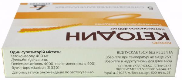 Кетодин 400 мг №10 свечи