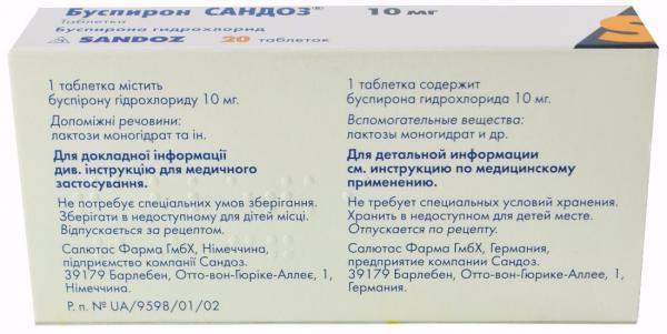 Буспирон Сандоз 10 мг N20 таблетки
