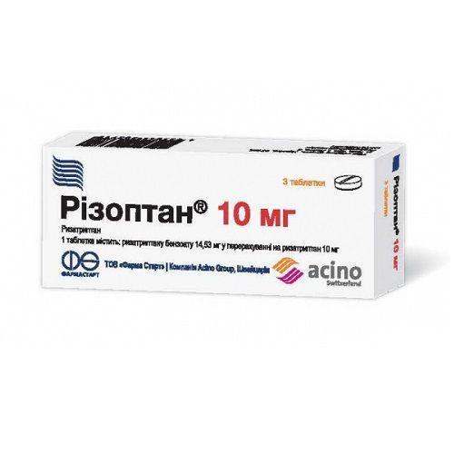 Ризоптан 10 мг №3 таблетки