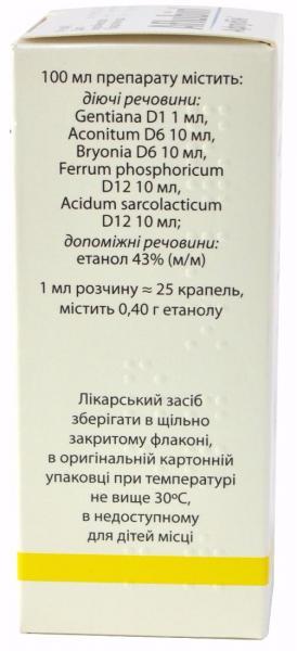 Афлубин 50 мл капли