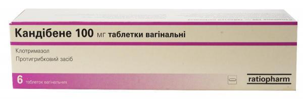 Кандибене 100 мг №6 таблетки вагинальные