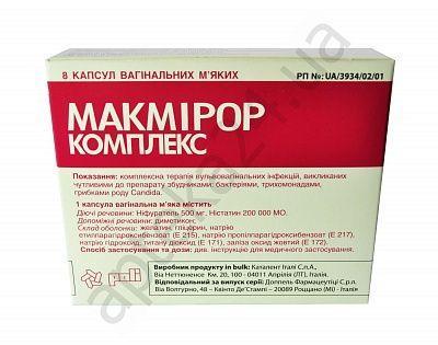 Макмирор комплекс 500 мг №8 свечи
