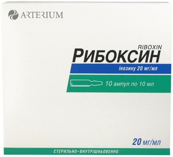 Рибоксин 2% 10 мл N10 раствор для инъекций