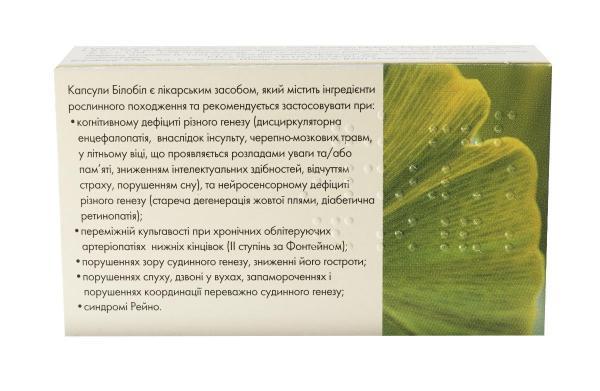 Билобил 40 мг №20 капсулы