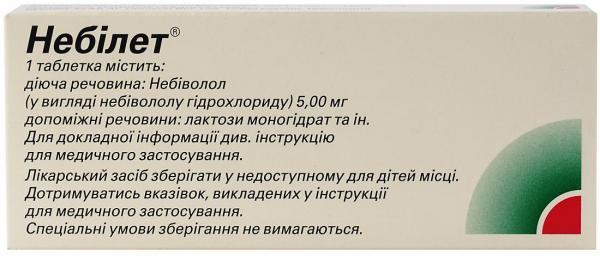 Небилет 5 мг №14 таблетки