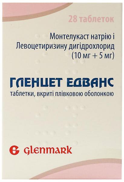 Гленцет Эдванс №28 таблетки