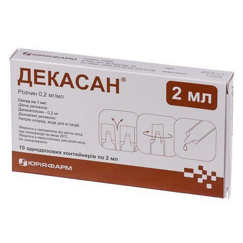 Декасан 0.2 мг/мл 2 мл №10 небулы раствор