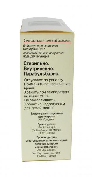 Милдронат 5 мл N10 раствор