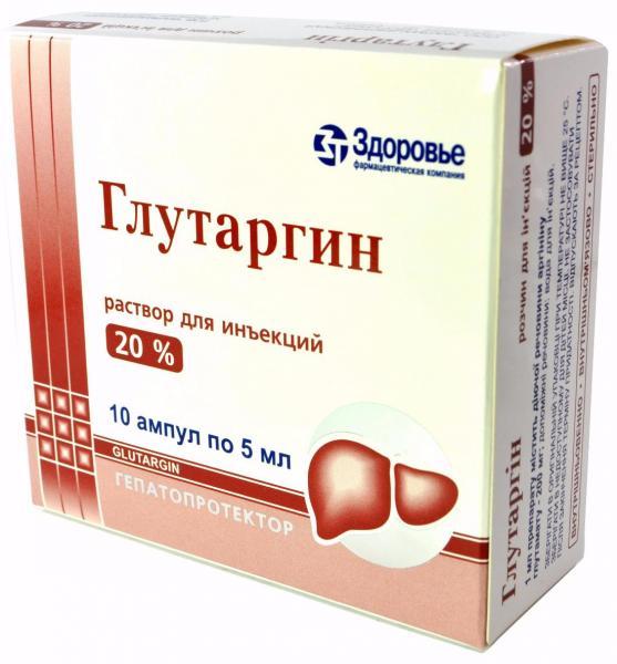 Глутаргин 20% 5 мл №10 раствор для инъекций