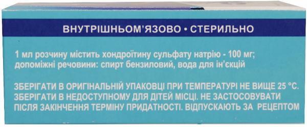 Артифлекс Хондро 200 мг 2 мл №5 раствор для инъекций