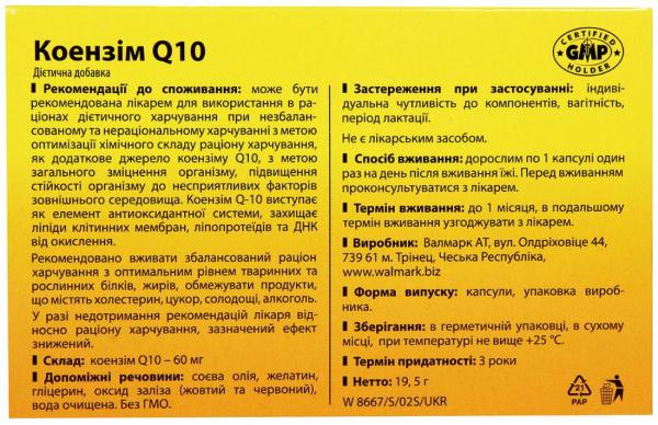Коэнзим Q10 60 мг №30 капсулы - Валмарк,Чешская республика