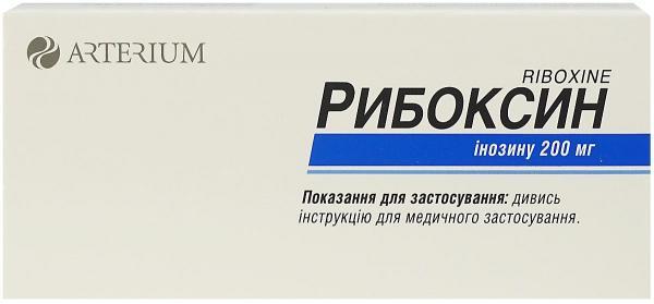 Рибоксин 200 мг N50 таблетки