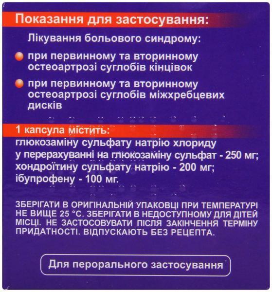 Артифлекс Ультра №120 капсулы