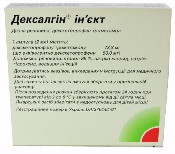 Дексалгин 50 мг/2 мл N5 раствор для инъекций