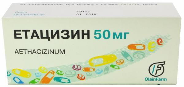 Этацизин 50 мг №50 таблетки