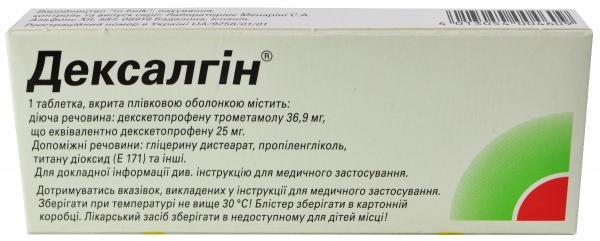 Дексалгин 25 мг №10 таблетки