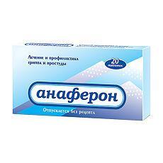 Анаферон №20 таблетки