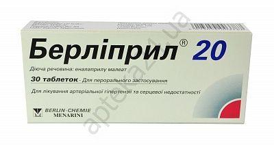 Берлиприл 20 мг №30 таблетки