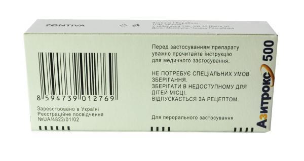 Азитрокс-500 №3 500 мг таблетки