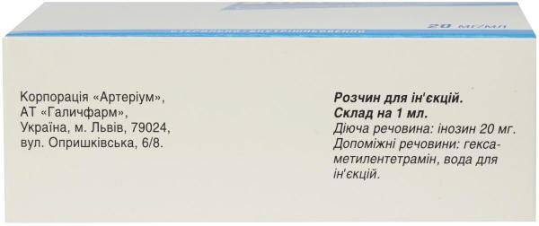 Рибоксин 2%  20 мг/мл 5 мл N10 раствор для инъекций