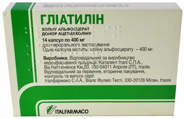 Глиатилин 400 мг №14 капсулы