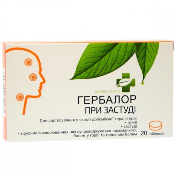 ГербаЛор №20 таблетки при простуде