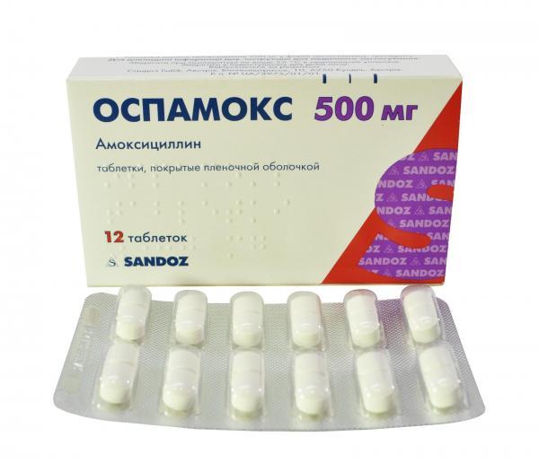Оспамокс 500 мг N12 таблетки