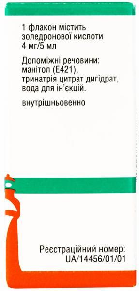Золедроновая кислота-Виста 5 мл N1 концентрат для раствора, для инфузий