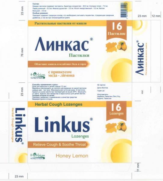 Линкас N16 мед-лимон пастилки