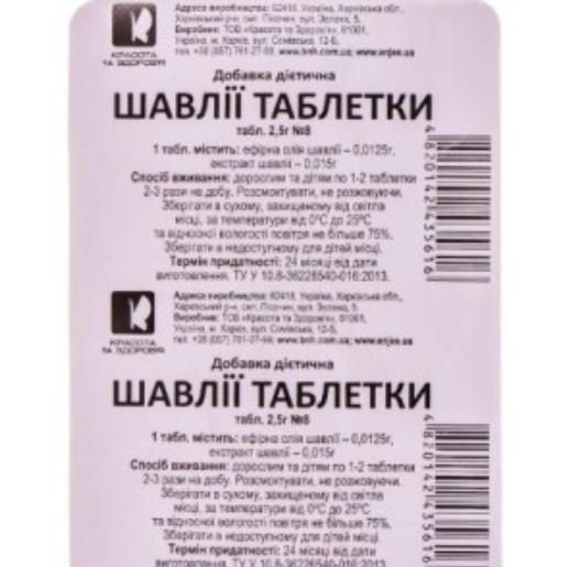Шалфея 2.5 г №24 таблетки