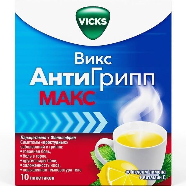 Викс АнтиГрипп Макс со вкусом лимона №10 саше порошок для орального раствора