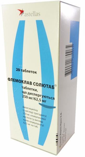 Флемоксин Солютаб 250 мг №20 таблетки