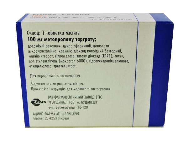 Таблетки Эгилок ретард 100 мг №30