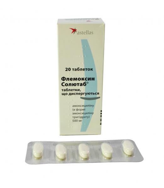 Флемоксин Солютаб 500 мг №20 таблетки