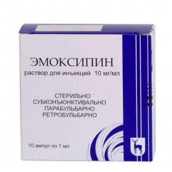Эмоксипин 1% 1 мл №10 раствор для инъекций