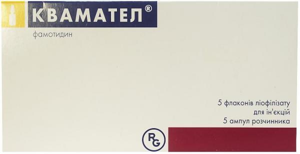 Квамател 20 мг N5 лиофилизат + растворитель 5 мл N5