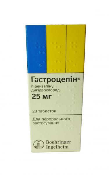Гастроцепин 25 мг №20
