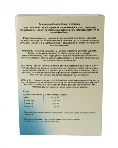 Доппельгерц Актив Глицин+В-витамины 610 мг №30 капсулы