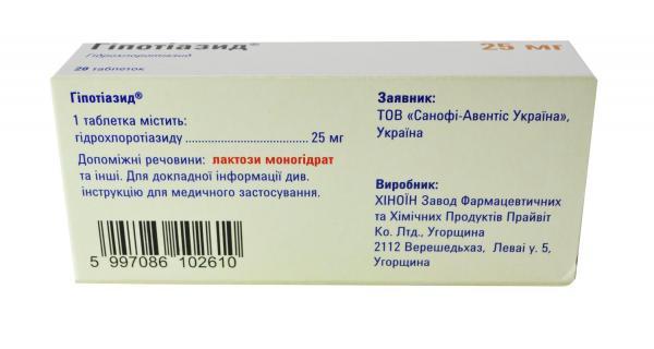 Гипотиазид 25мг N20 таблетки