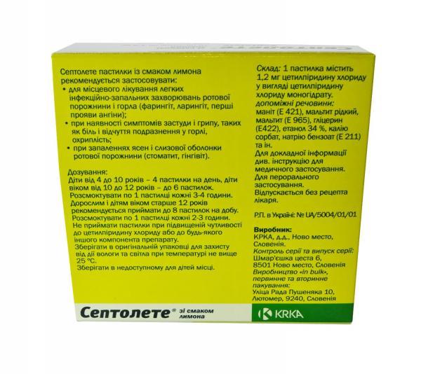 Септолете 1,2 мг №18 пастилки для рассасывания