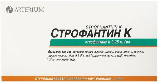 Строфантин-К 0.025% 1.0 N10 раствор для инъекций