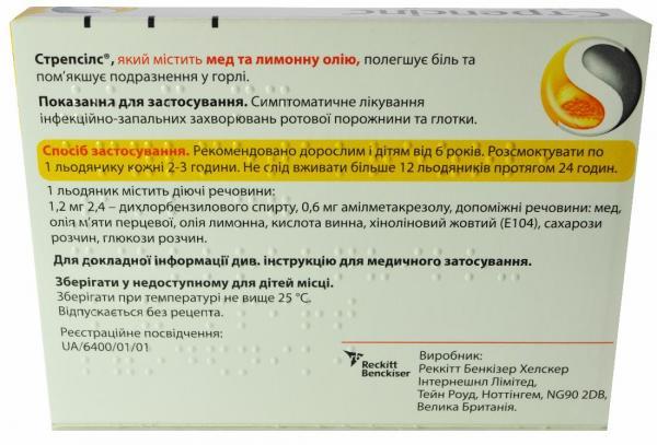 Стрепсилс №24 леденцы мед-лимон