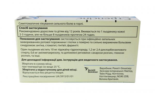 Стрепсилс Плюс №16 леденцы с анестетиком для обезболивания горла
