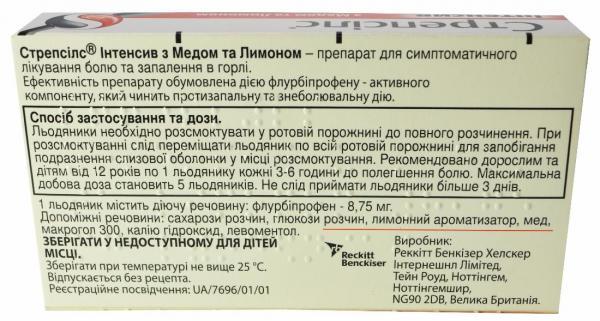 Стрепсилс Интенсив мед-лимон №16 леденцы