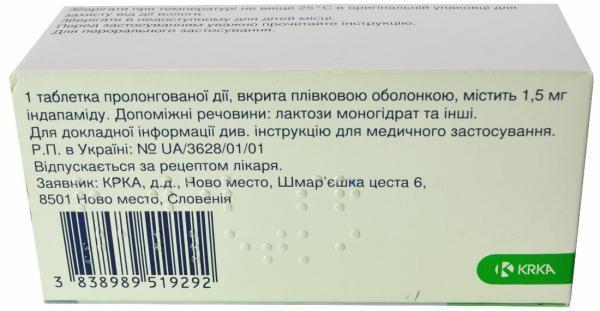 Равел SR 1.5 мг №60 таблетки